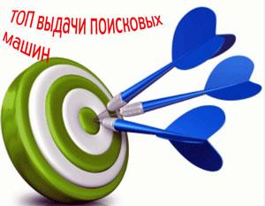 ТОП выдачи Яндекса Гугла
